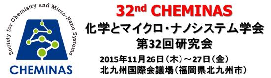 化学とマイクロ・ナノシステム学会 第32回研究会 2015年11月26日(木)〜27日(金)北九州国際会議場